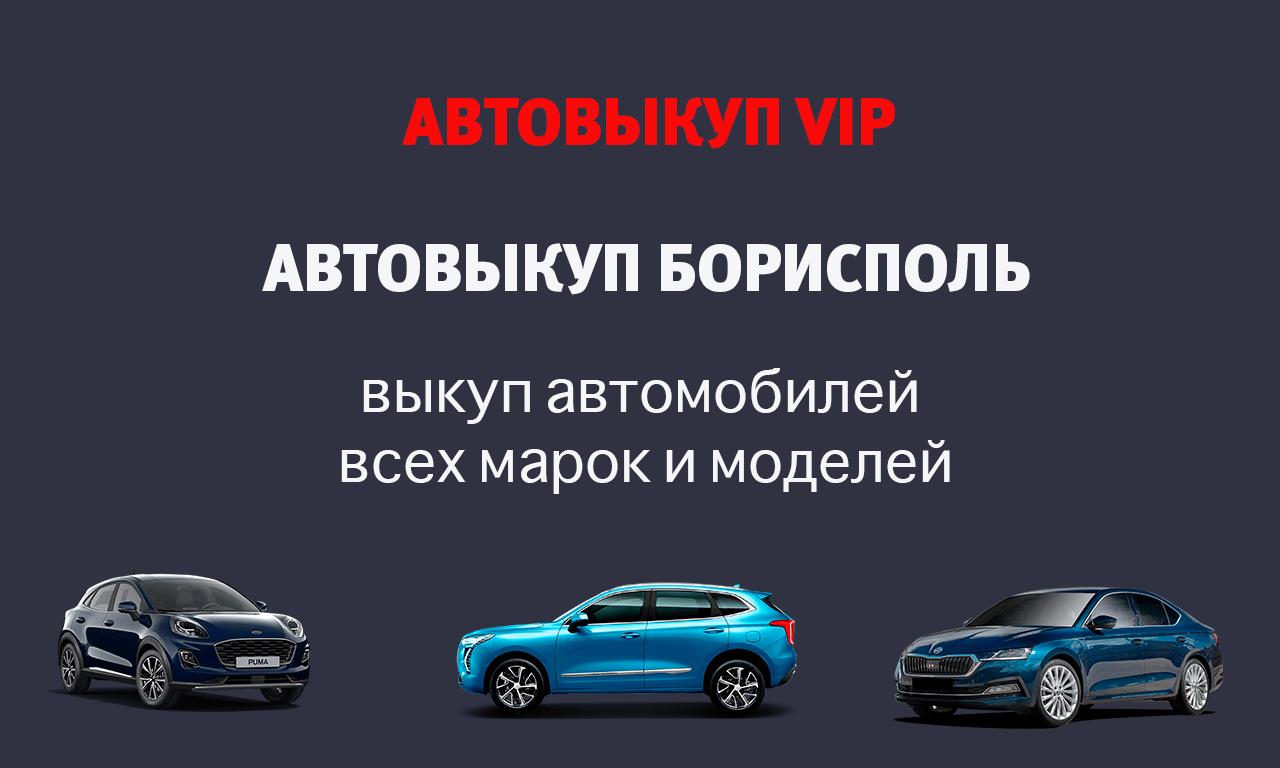 Автовыкуп в Борисполе