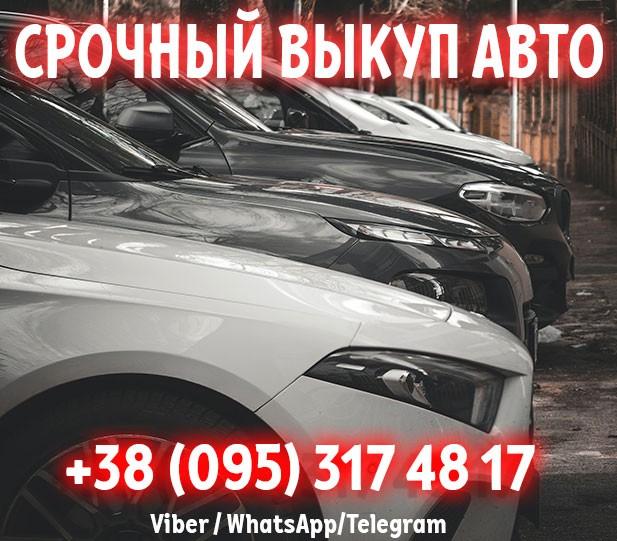 Срочный выкуп автомобилей в Украине